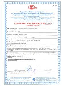 сертификат о поверке платформенных весов G-серии ЮТЭК весы